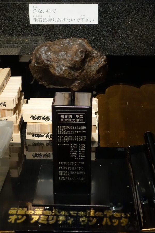 隕石DSC06577-1